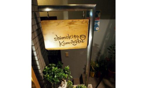 シモキタ コモレビ